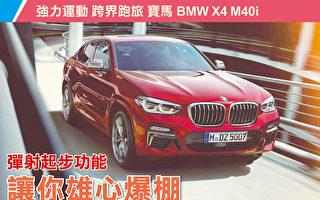 強力運動 跨界跑旅 寶馬BMW X4 M40i