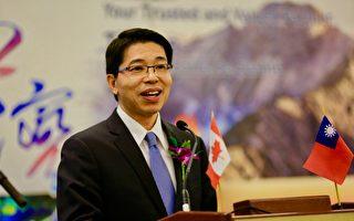 台驻加拿大代表:台湾抗疫经验与加美分享