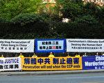 """温哥华学员集会纪念""""四‧二五""""和平上访"""