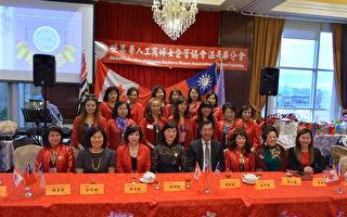 世華工商女企管協會溫哥華分會舉辦6週年慶,總會長劉琍綺瀏覽監交,見證新舊會長交接典禮。