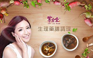 美妍经期餐 让女性青春久驻的DIY调理