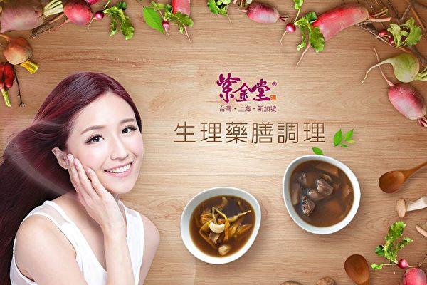 紫金堂为台湾月子餐领导品牌,秉持中医药食同源+现代营养学,精心研发各式养生膳食,提供专业月子餐、小产餐、生理餐等全方位药膳调理系列,用简单方式,让您健康养生。