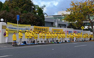新西蘭法輪功中領館集會 紀念4.25廿周年