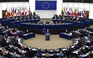 歐洲議會通過決議 強烈譴責中共迫害人權