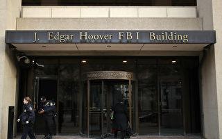 FBI:中共駐美大使祕密招募科學家