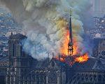 巴黎聖母院火災轟動世界 救火4小時總框架保住了