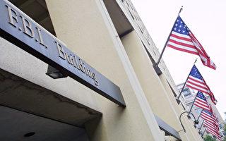 FBI籲美大學監控與中共相關的學生學者