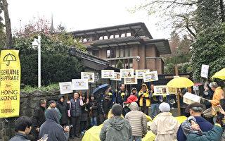 声援占中九子 温哥华集会抗议香港罪成判决