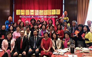 温哥华台裔协会喜庆生日 派红包 品大宴