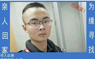 武汉大学生再爆失踪 警方不作为家属陷绝望