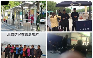 一带一路论坛 多地访民在京被拦截失联