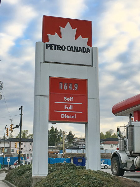 大温油价正在快速上涨。油价专家预测,大温哥华地区今夏的油价常态将徘徊在$1.549/升~$1.649/升之间。图为4月8日Petro-Canada加油站的油价冲到了$1.649/升。(童宇/大纪元)