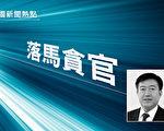获刑12年的辽宁副省长 其执政下的冤案命案