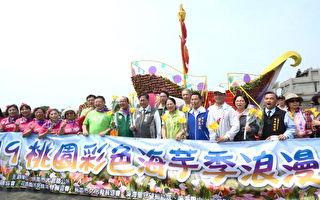 2019桃園彩色海芋季開幕  體驗農業幸福經濟學