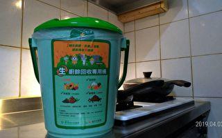 「綠圓寶」進百萬家戶   中市7月收運生廚餘