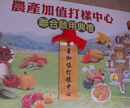 農產加值打樣中心未來將協助小農加工,提高作物的附加價值。