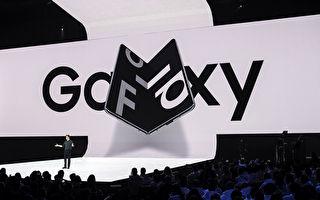 三星折叠机萤幕出包 Galaxy Fold延后上市