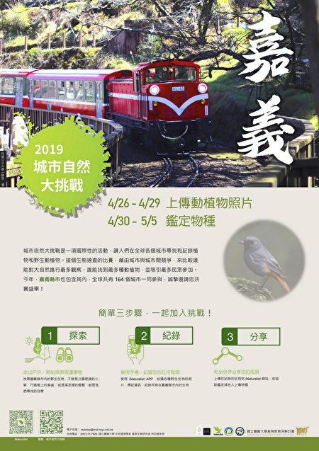 活動海報以阿里山火車設計凸顯嘉義地方特色識別度。