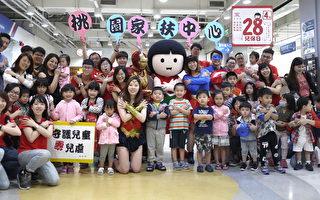 428兒童保護日化身「護童者聯盟」  讓惡遠離
