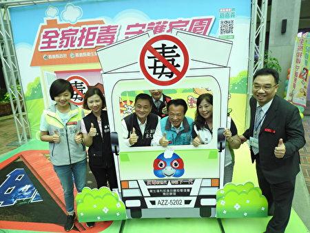 """嘉义县长翁章梁(中)在县府中庭的反毒体验活动现场,与多位议员和卫生局长祝年丰(右1),在""""反毒行动巡回车-蓝腹鹇号""""一同为反毒代言。"""