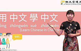高大量身打造 在台菲籍人士線上學華語