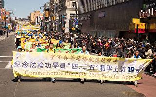 """""""四·二五""""和平上访20周年 纽约周六法轮功学员游行集会纪念"""