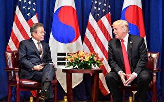 美国总统川普(特朗普)周四将与韩国总统文在寅会晤。图为去年两领导人在纽约双边会期间谈话。(Nicholas Kamm/AFP/Getty Images)