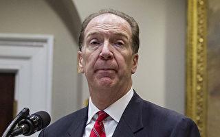 美国财政部负责国际事务的副部长大卫.马尔帕斯(David Malpass)周五正式批准为世界银行第13任行长。(Zach Gibson/Getty Images)