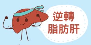 逆转脂肪肝专题。(大纪元制图)