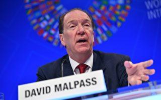 全球债务过多 新任世行行长:中共是主因