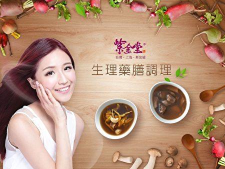 紫金堂為台灣月子餐領導品牌,秉持中醫藥食同源+現代營養學,精心研發各式養生膳食,提供專業月子餐、小產餐、生理餐等全方位藥膳調理系列,用簡單方式,讓您健康養生。
