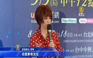 邀總統參選人來聽歌 蔡琴:拼經濟也要有文化