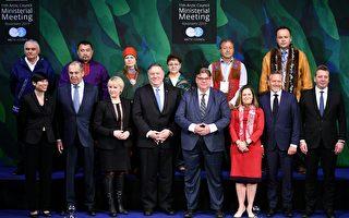 应对中共扩张?北极理事会宣言重申和平