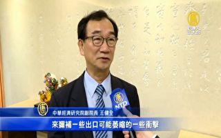 """美对中关税升级 学者倡台湾""""扩大内需""""因应"""