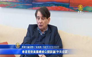 司徒文:不解中共镇压法轮功 港送中条例糟透