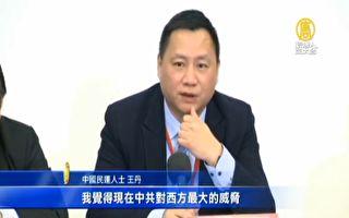 六四30年 美港台論壇:中共蠶食世界文明