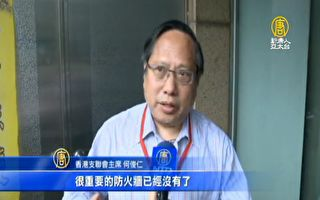 香港力擋逃犯條例 支聯會主席籲台人惜民主