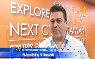 中共全球战略性网攻 国际资安加速器看好台湾