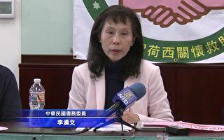 中共再阻台湾参加世卫会 湾区侨团抗议