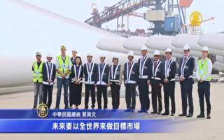 視察台中港離岸風電重件碼頭 蔡英文:打世界盃