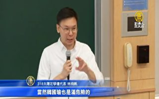 林飛帆:中共資訊戰及滲透基層難防範