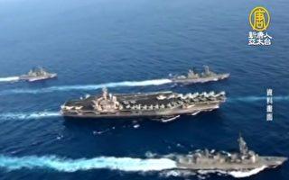 台漢光演習展開 美航母印太巡航釋訊息