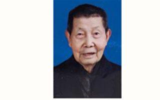 遭酷刑  濟鋼集團87歲工程師王洪章離世