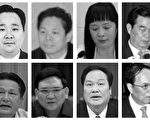 """厄运缠身的广东政法委""""610""""人员(2)"""