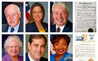 紐約州六位參議員祝賀法輪大法日