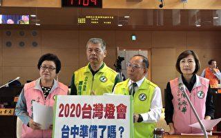 「2020台灣燈會」將至 議員憂:「我台中、我漏氣」