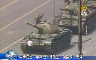 【網海拾貝】中共屠殺了成千上萬64抗議者