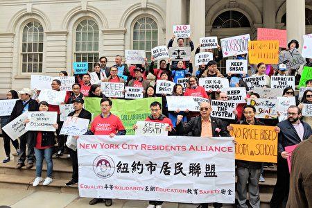 纽约市居民联盟和纽约同源会等团体齐聚市议会大门前的台阶,呼吁保留特殊高中入学考试(SHSAT)。