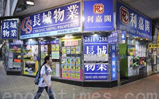 香港兩房租金貴冠全球