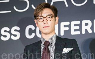 BIGBANG成员T.O.P(崔胜铉)资料照。(陈柏州/大纪元)